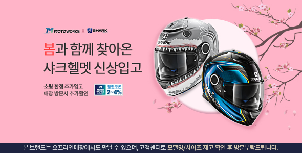 SHARK 2018 NEW PRODUCTS